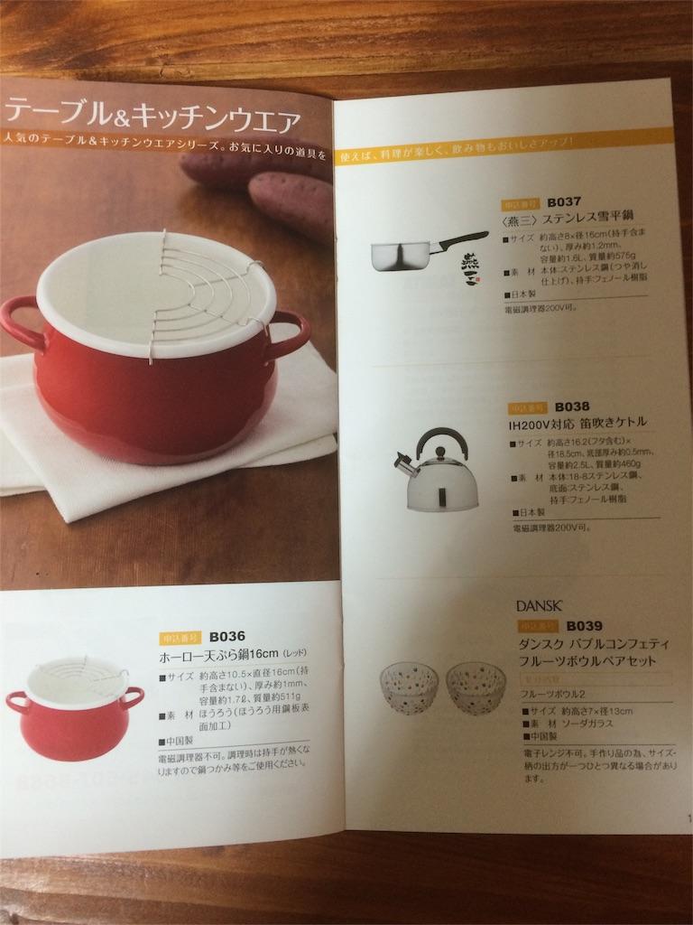日本管財 優待カタログ キッチン用品