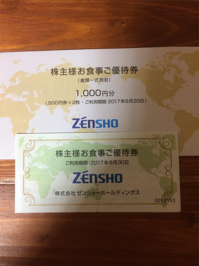 株主優待 ゼンショーホールディングス