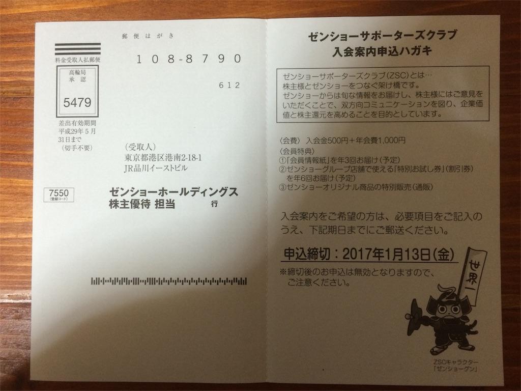 株主優待 ゼンショーサポータズクラブ