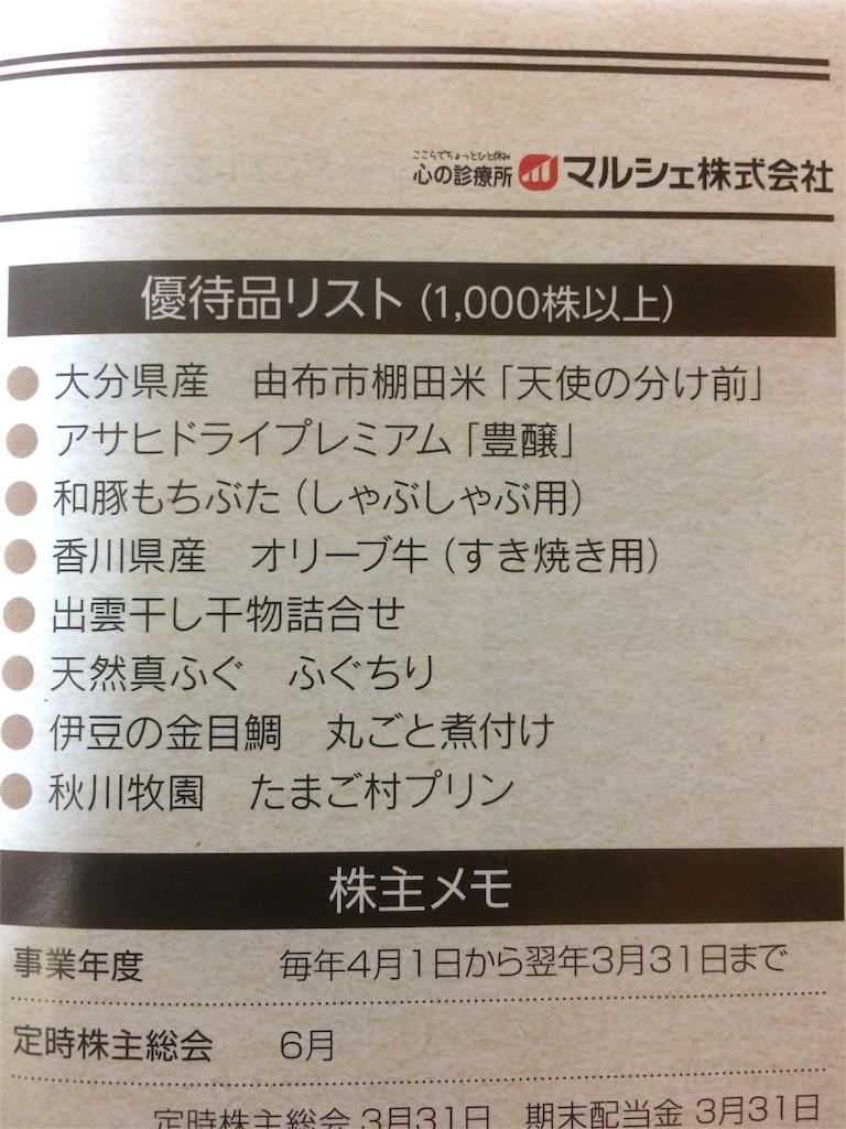 株主優待 マルシェ 優待品リスト