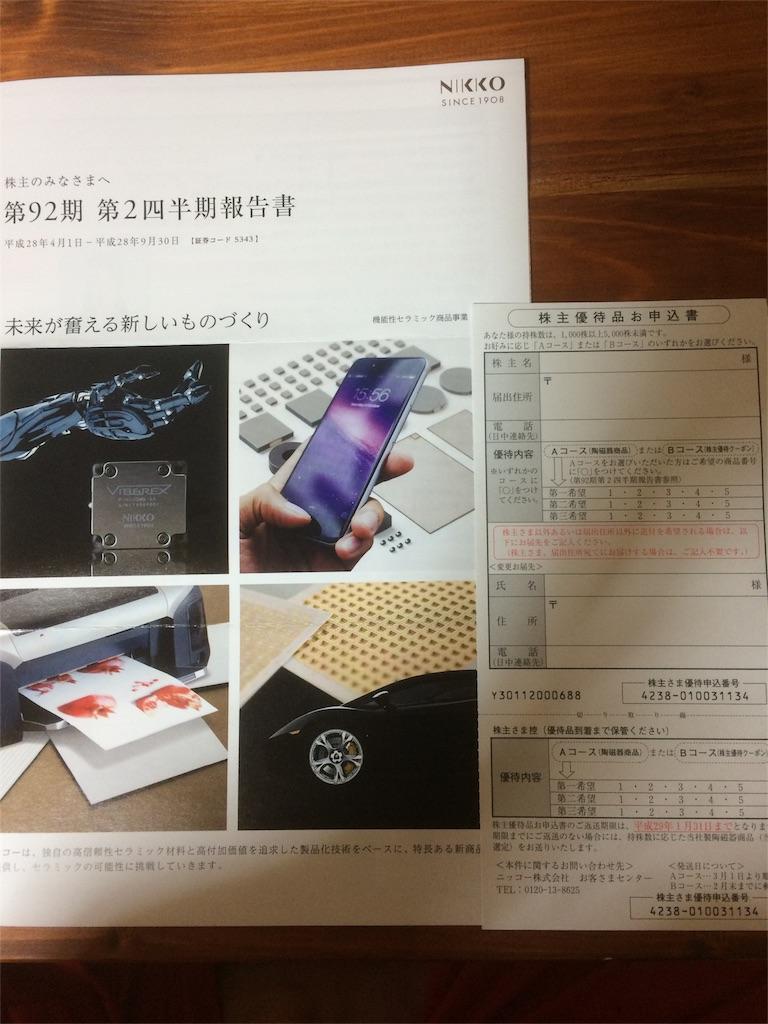 株主優待 ニッコー 申込書