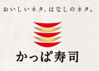 かっぱ寿司 新デザイン