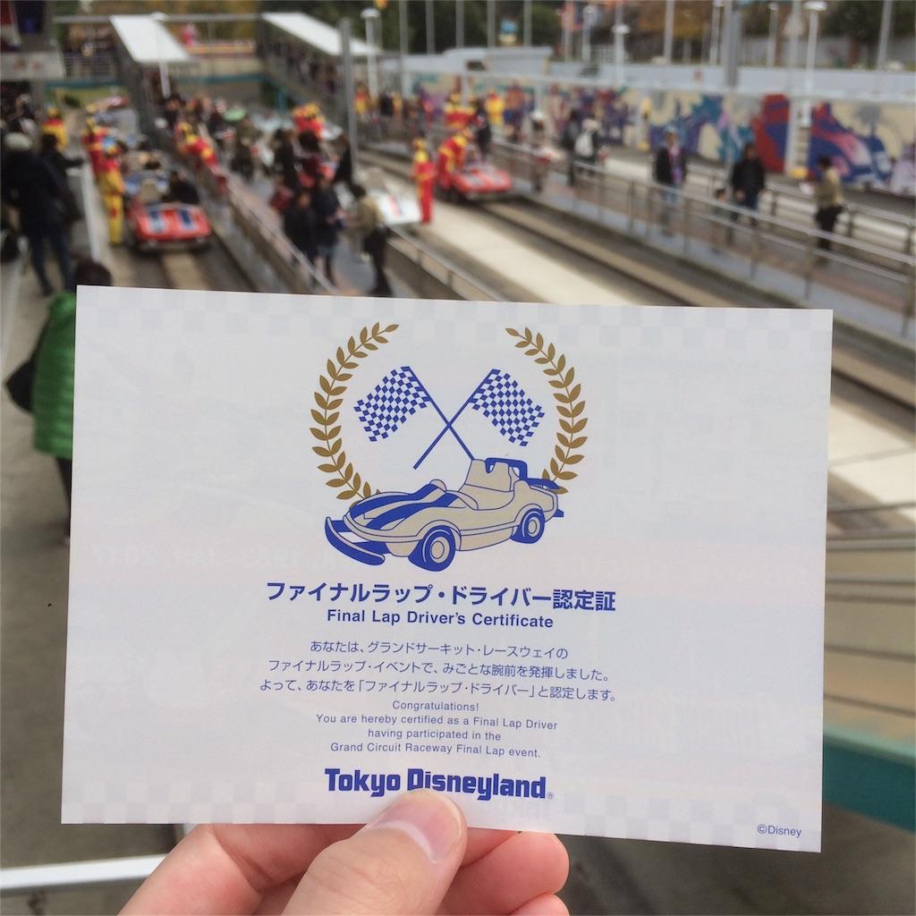 東京ディズニーランド グランドサーキット 認定証