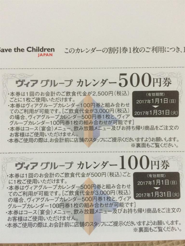 株主優待 カレンダー 500円・100円割引券