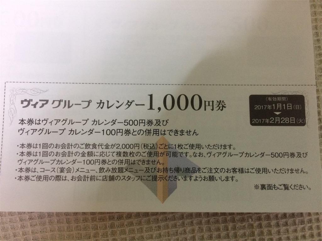 株主優待 ヴィア・ホールディングス 1,000円割引券