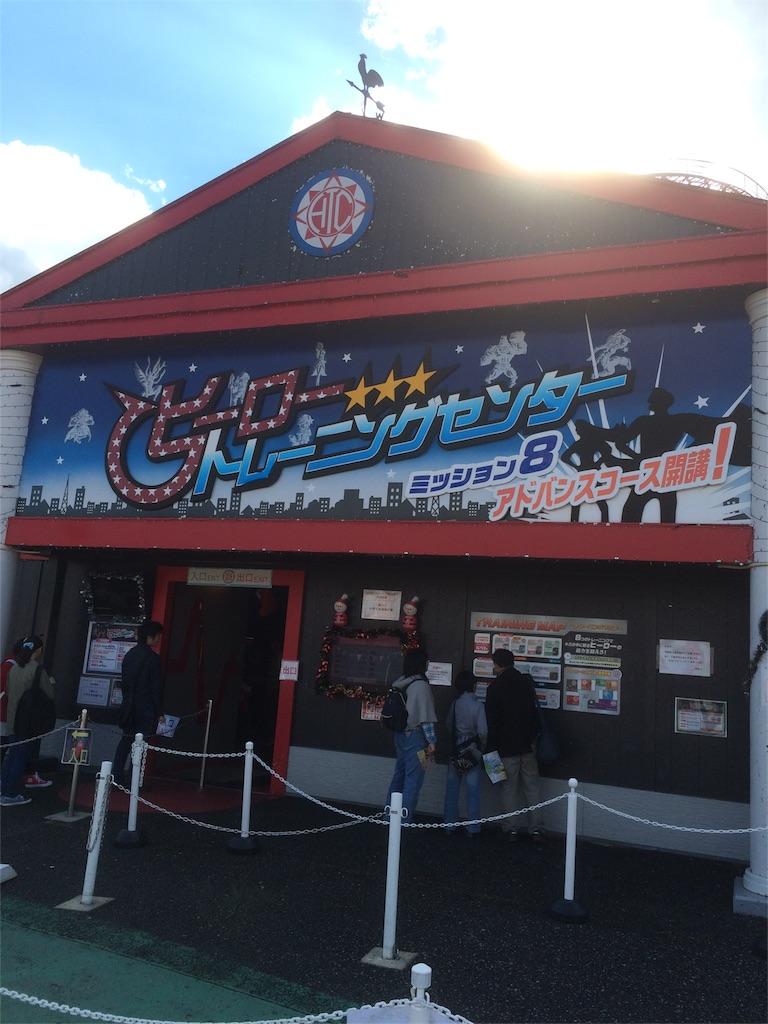 よみうりランド ヒーロートレーニングセンター