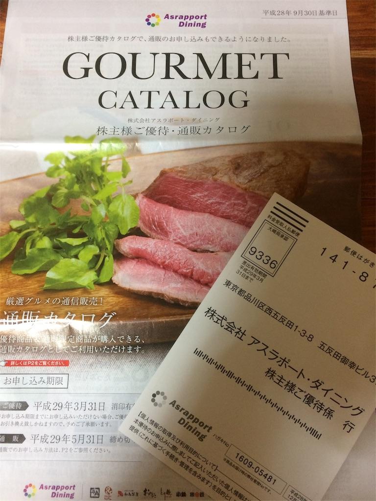 株主優待 アスラポート・ダイニング カタログ
