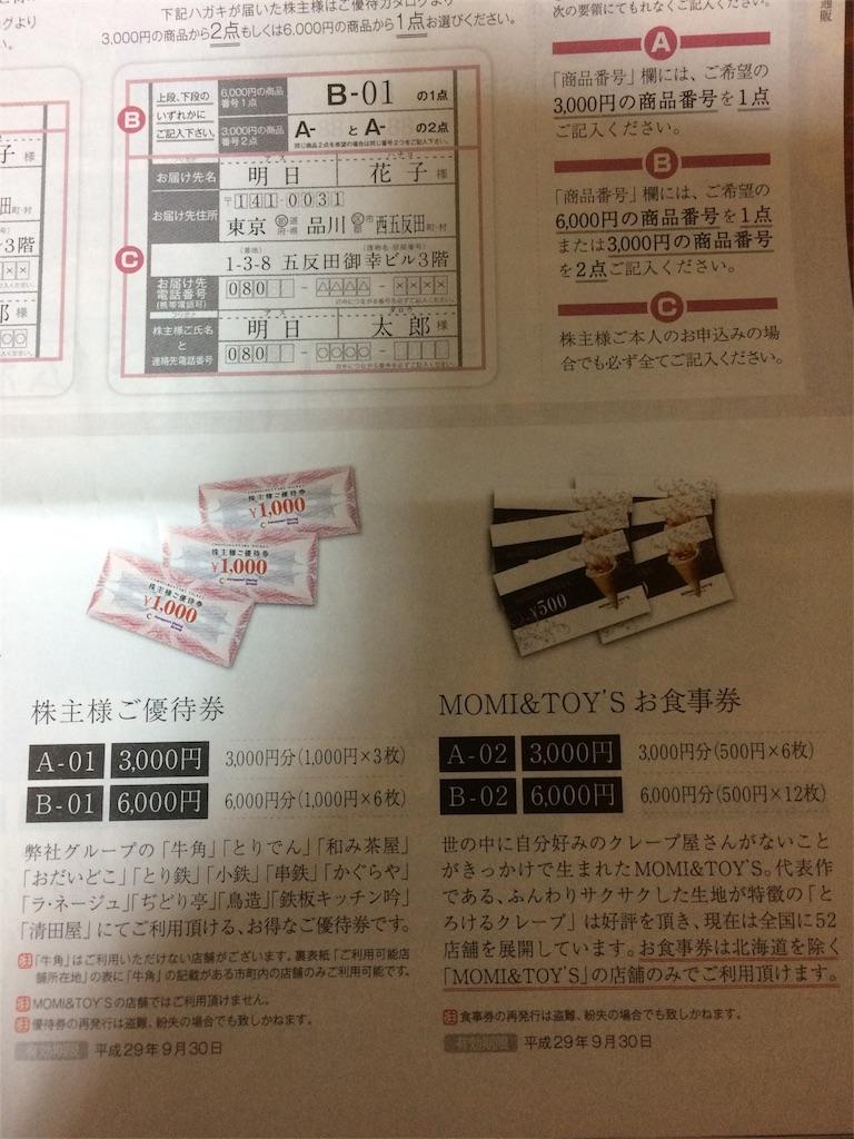 株主優待 アスラポート・ダイニング お食事券・
