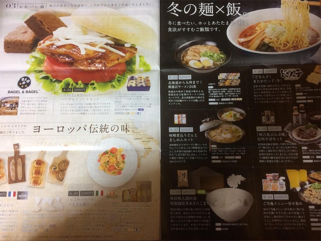 株主優待 アスラポート・ダイニング ご飯系