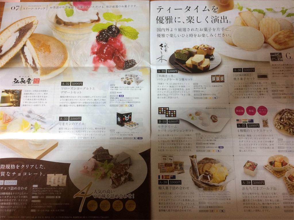 株主優待 アスラポート・ダイニング デザート