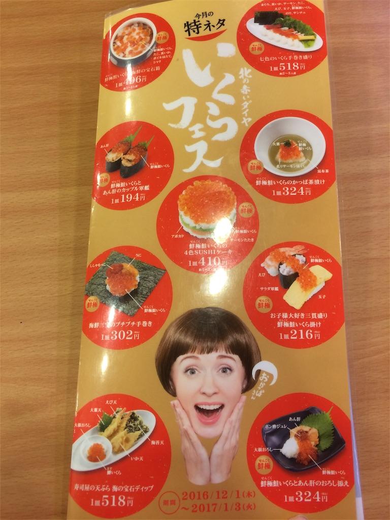 かっぱ寿司 いくらフェス
