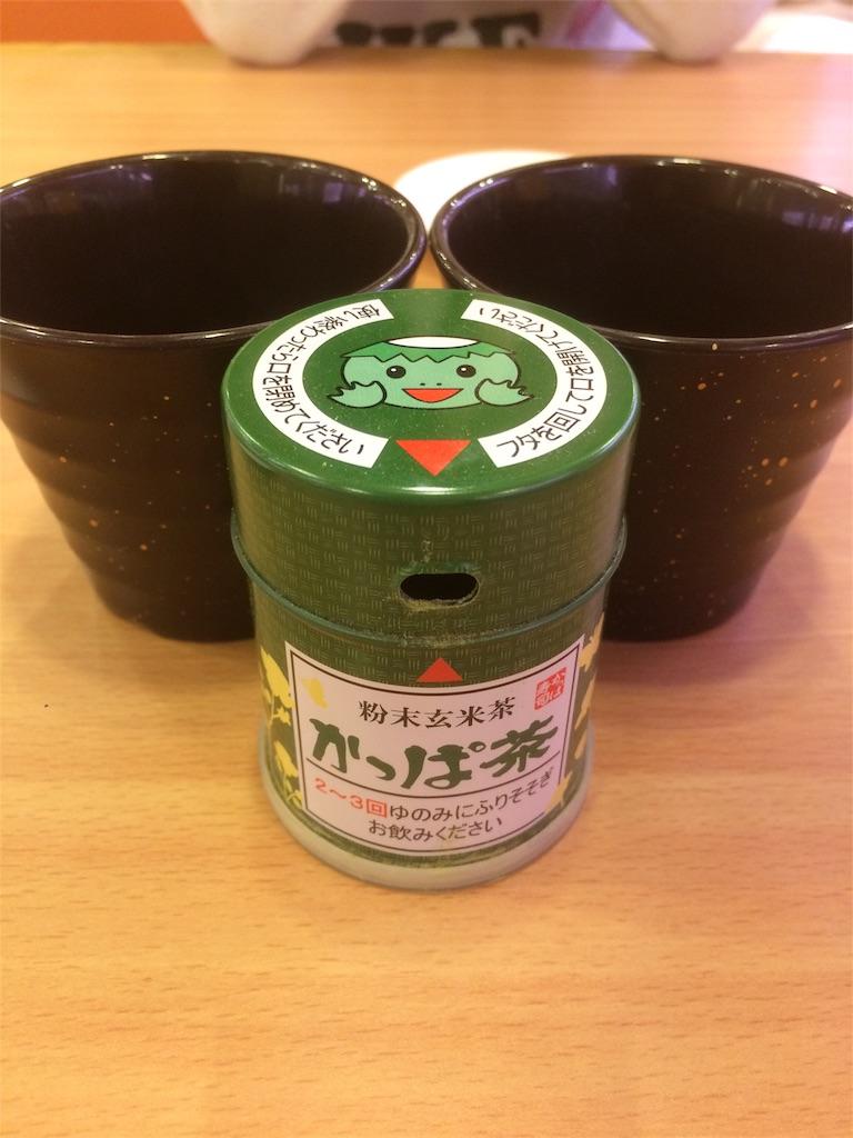 かっぱ寿司 かっぱ茶