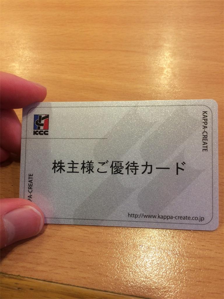 カッパ・クリエイト 優待カード