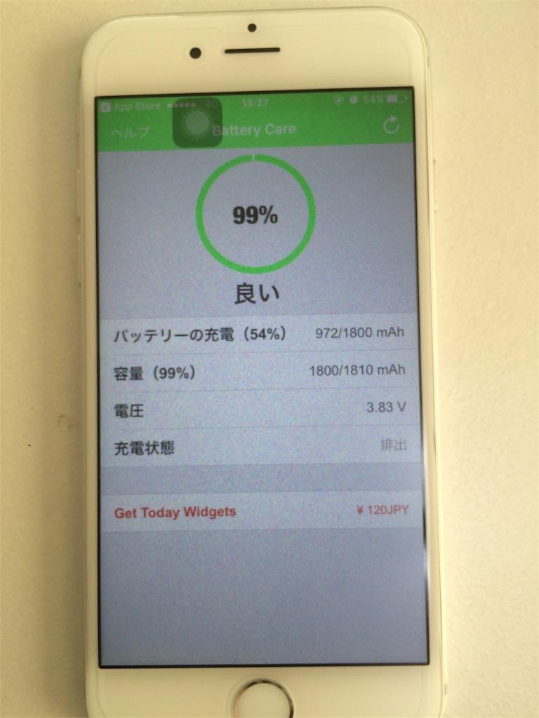 iphone6 バッテリー状況