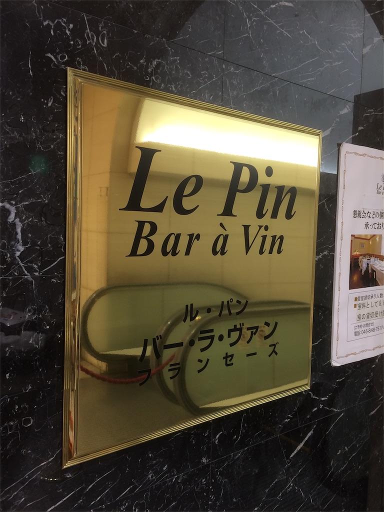 フランス料理 ル・パン バー・ラ・ヴァン