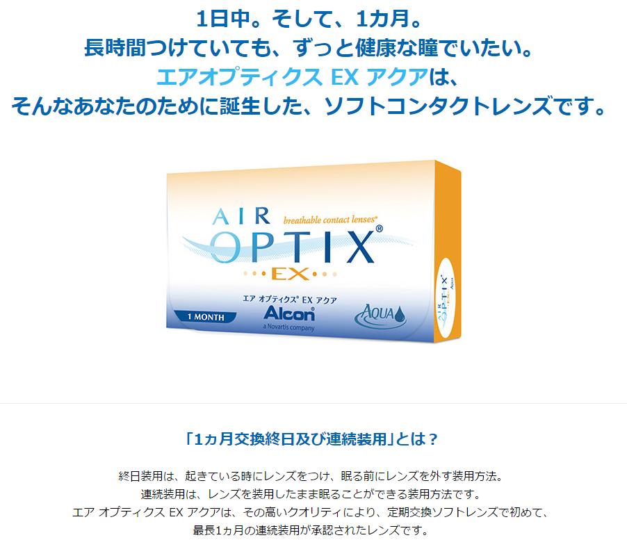 エア オプティクス EX アクア 1ヶ月連続着用