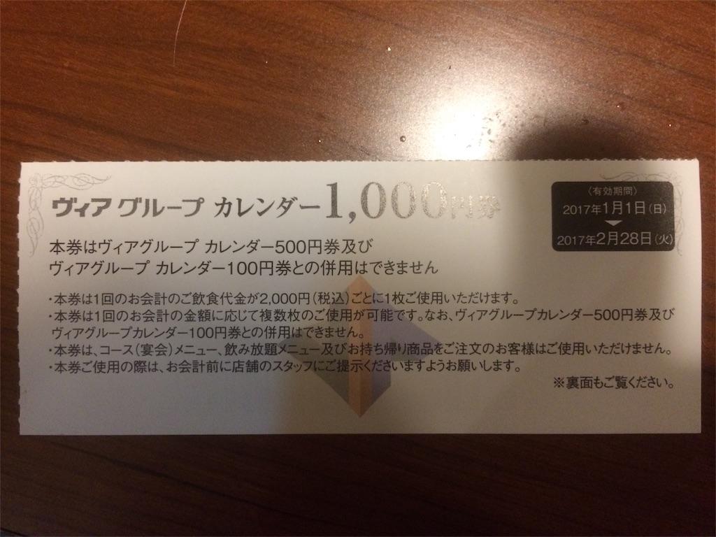株主優待 ヴィア・ホールディングス 優待カレンダー