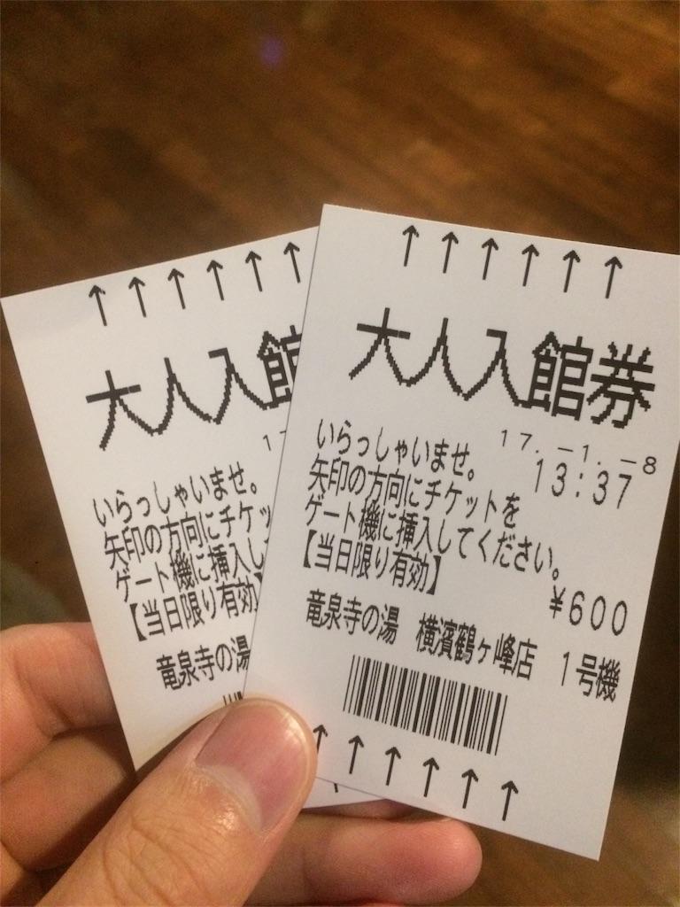 日帰り温泉 竜泉寺の湯 入場券