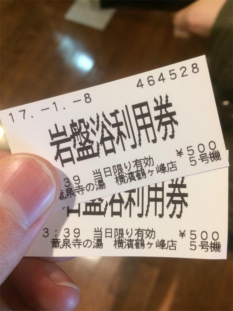 日帰り温泉 竜泉寺の湯 岩盤浴 入場券