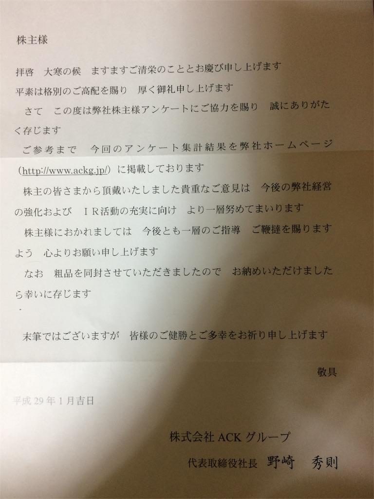 隠れ優待 ACKグループ アンケート