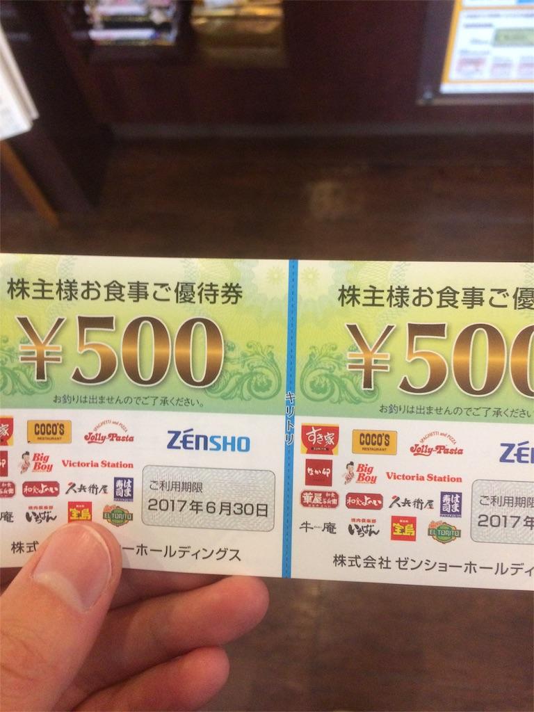 株主優待 ゼンショー ココス