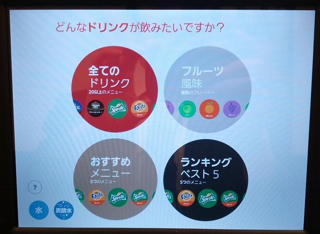 株主優待 ココス ドリンクバー タッチパネル