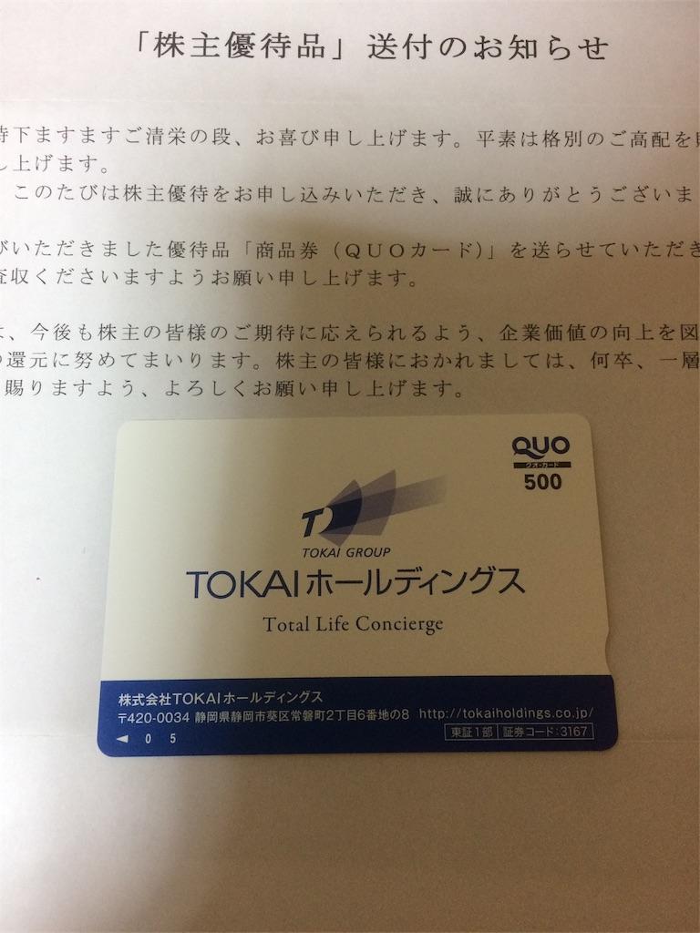 株主優待 TOKAIホールディングス クオカード