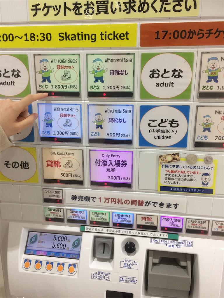 横浜銀行アイスアリーナ 券売機