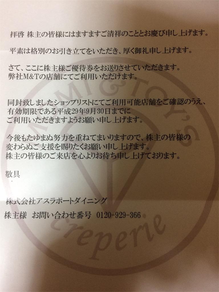 株主優待 アスラポート M&T 手紙