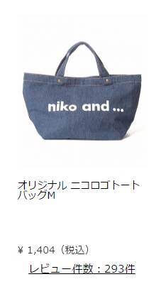 niko and... トートバッグ