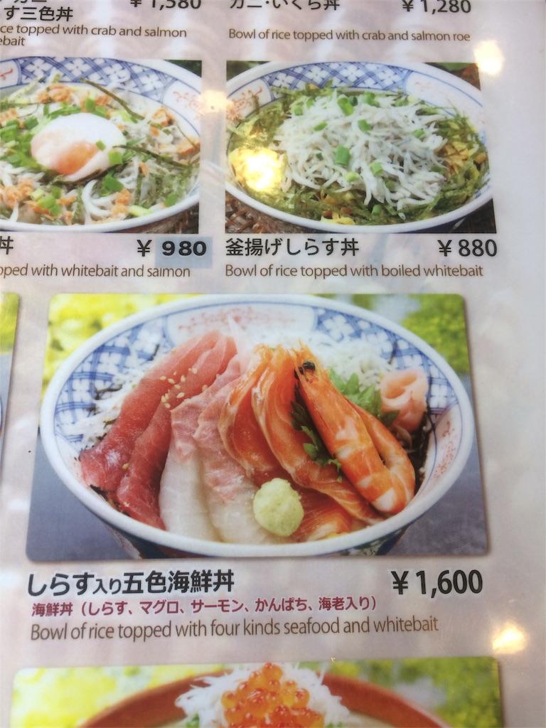 5色海鮮丼 メニュー