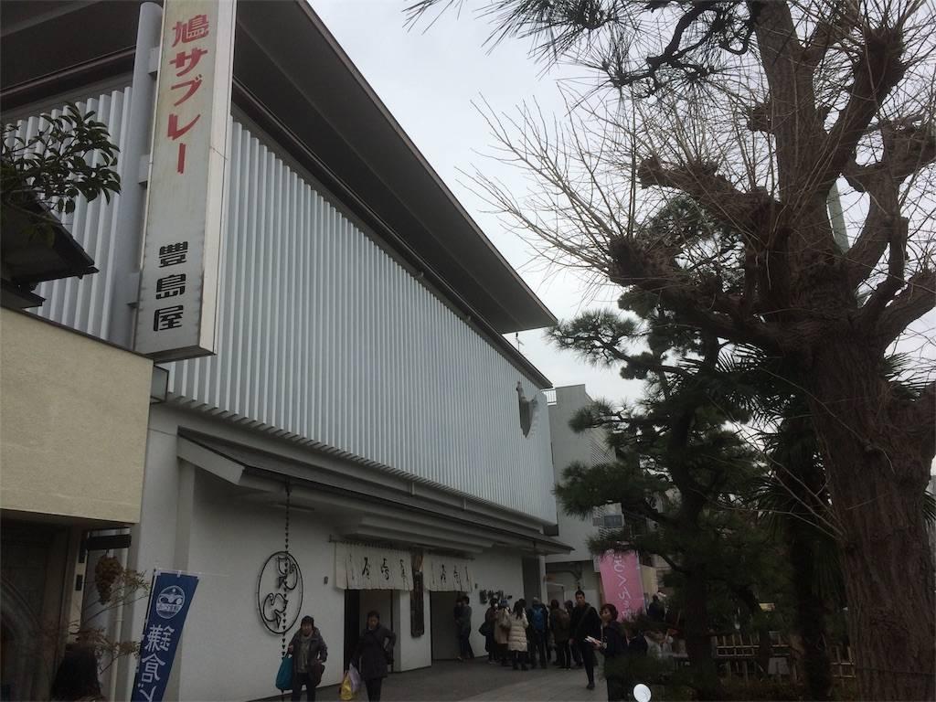 鎌倉 鶴岡八幡宮 鳩サブレ