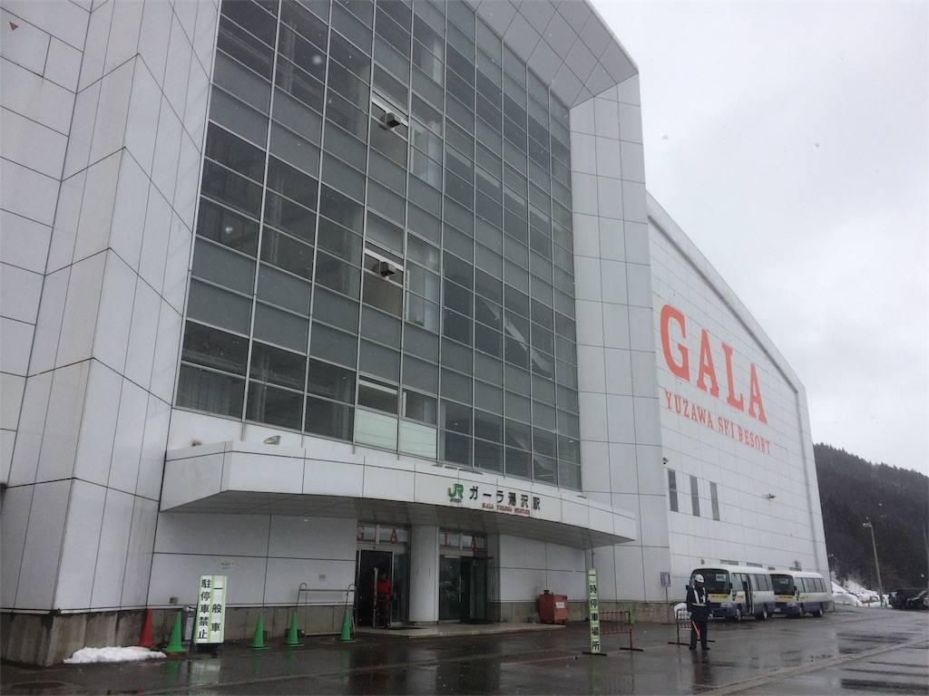 GALA湯沢 スノーボード