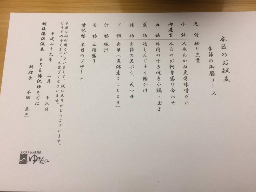 KKR湯沢ゆきぐに お品書き