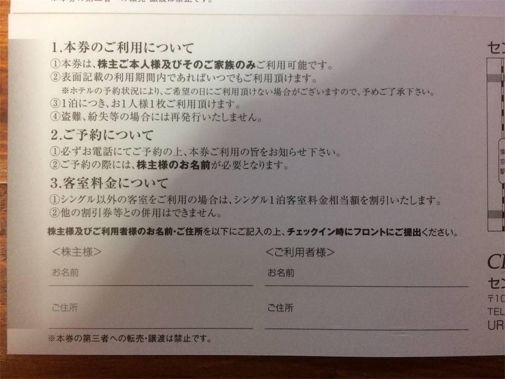 株主優待 サムティ 予約チェック