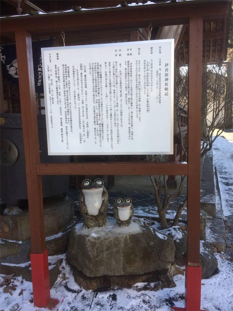 伊香保温泉 神社 看板