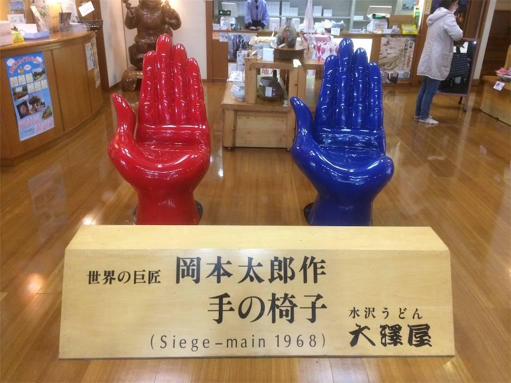 大澤屋 水沢うどん 手の椅子