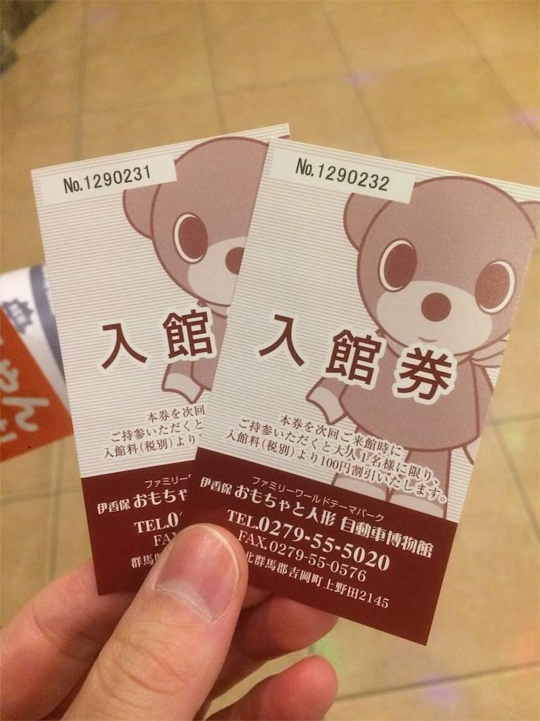 伊香保 おもちゃと人形 自動車博物館 入館券