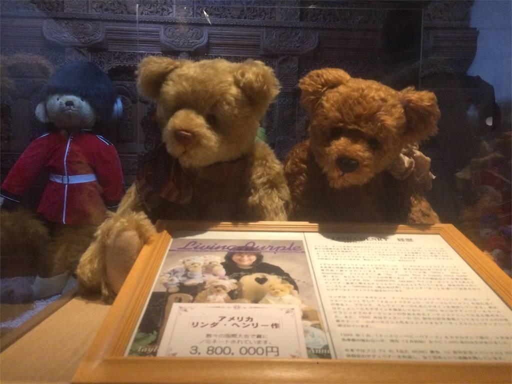 伊香保 おもちゃと人形 自動車博物館 テディベア