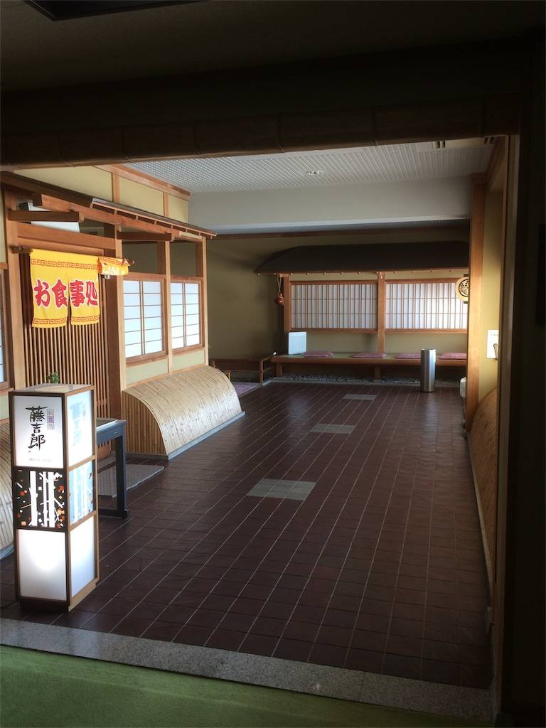 赤倉温泉 ホテル太閤 食事処