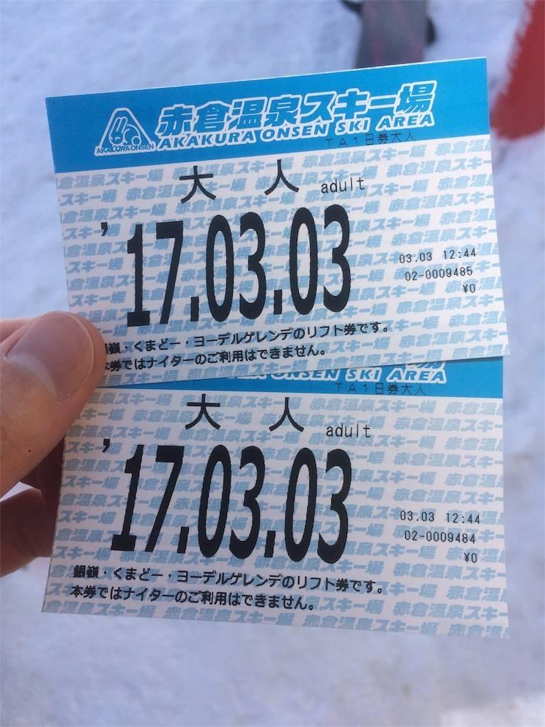赤倉温泉 リフト券