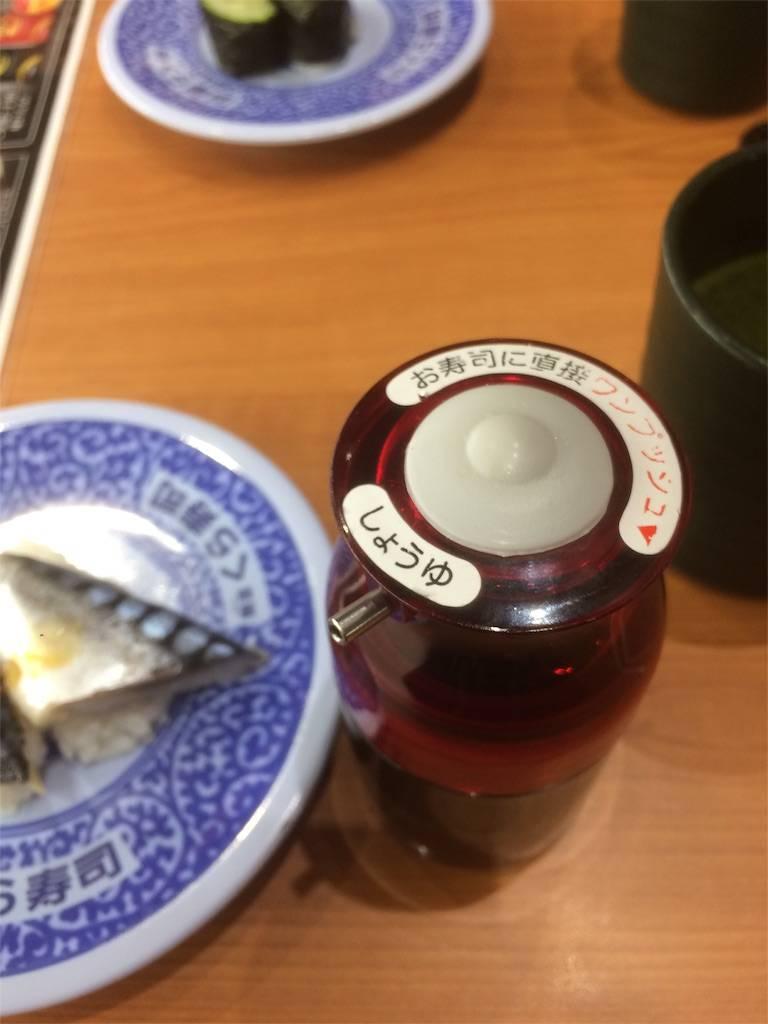 くら寿司 醤油