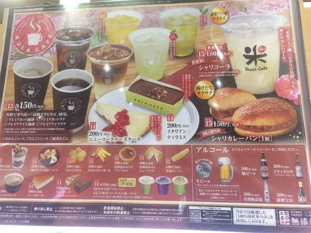 くら寿司 KURA CAFE