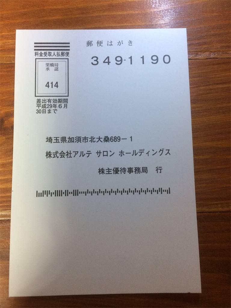 株主優待 アルテサロン Ash