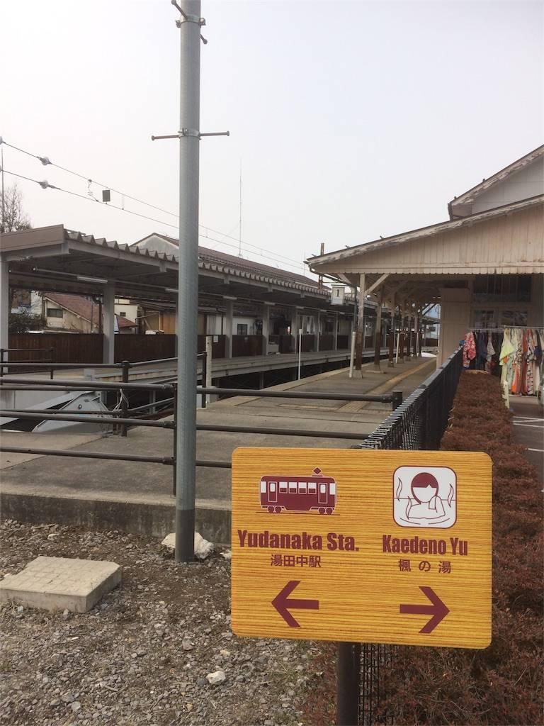 湯田中駅 線路