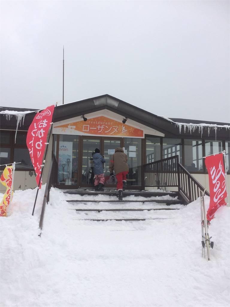 竜王スキーパーク 山頂レストラン