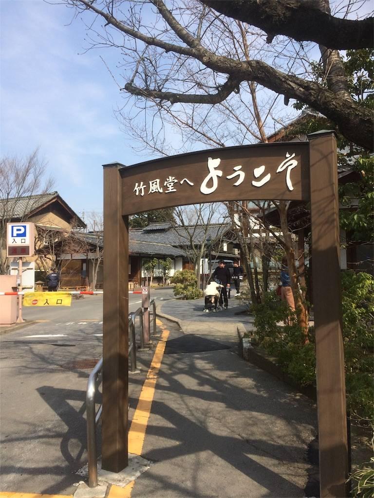 長野県 竹風堂