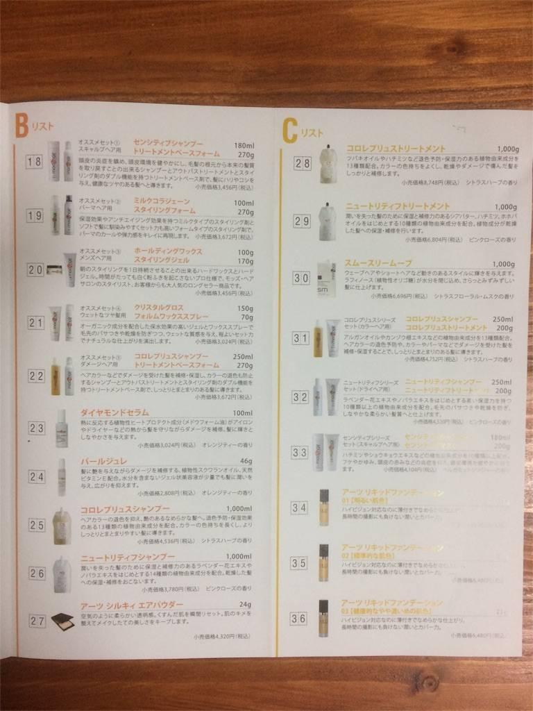 エム・エイチ・グループ 株主優待 Bコース