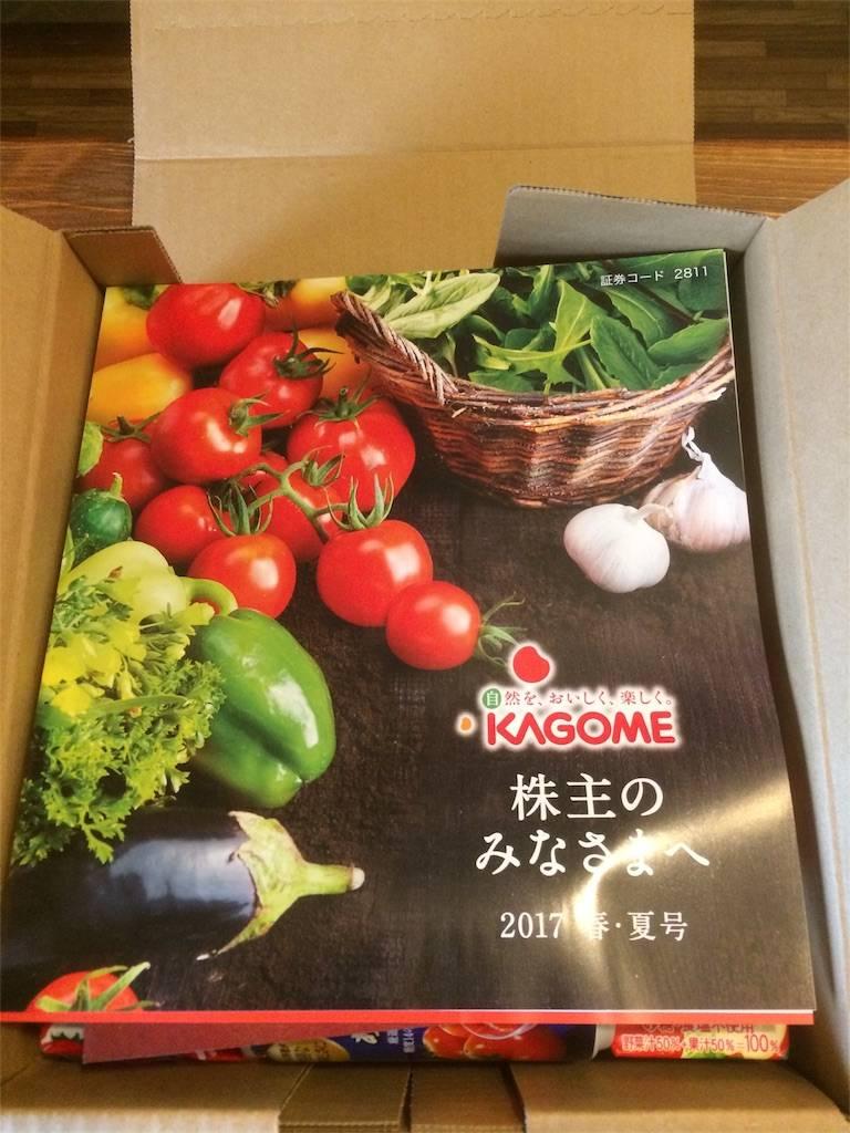 株主優待 カゴメ 2017年