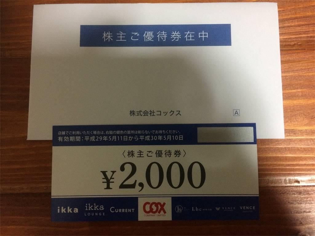 株主優待 コックス